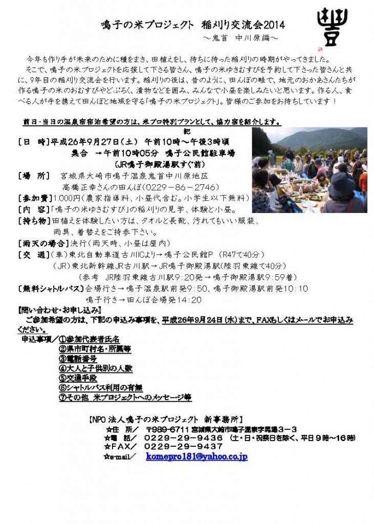 「稲刈り交流会2014」参加者募集!