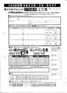 26年産米完売。27年産米の予約を開始しました!!(H27年1月)