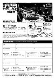鳴子の米プロジェクト10年感謝祭 & にっぽん・食の哲学塾(11/14(土))