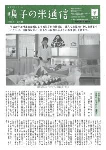 kometsu_vol18