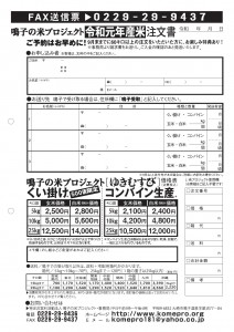 鳴子の米プロジェクト「ゆきむすび」急遽限定販売中!(なくなり次第終了)