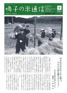 「鳴子の米通信 Vol.20」お届けします